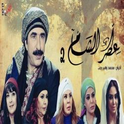 مسلسل عطر الشام الموسم الثاني