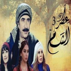 مسلسل عطر الشام الموسم الثالث