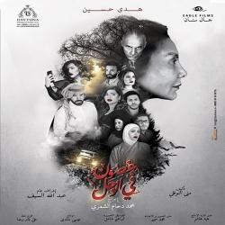 مسلسل غصون في الوحل - بطولة هدى حسين