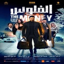 فيلم الفلوس 2019 بطولة تامر حسني