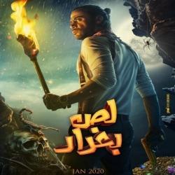فيلم لص بغداد 2019
