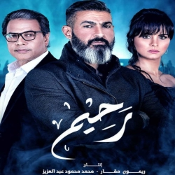 مسلسل رحيم - بطولة ياسر جلال