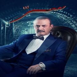 سر الموسم الاول - بطولة بسام كوسا