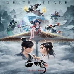 فيلم الأفعى البيضاء White Snake 2019 مترجم