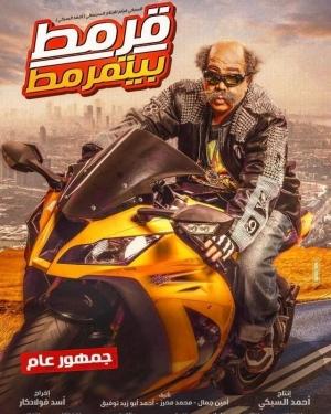 فيلم قرمط بيتمرمط 2020