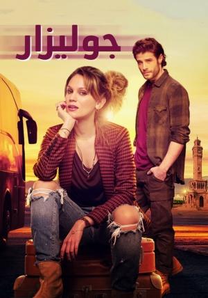 المسلسل التركي جوليزار 2018