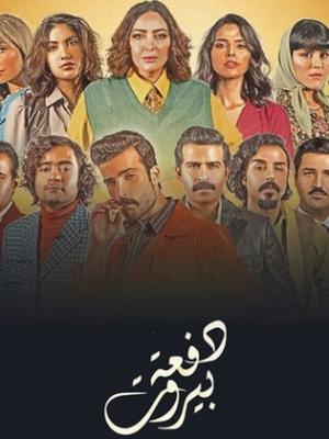 مسلسل دفعة بيروت 2020