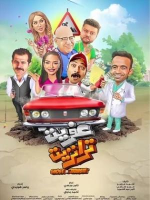فيلم عفريت ترانزيت - بطولة بيومي فؤاد