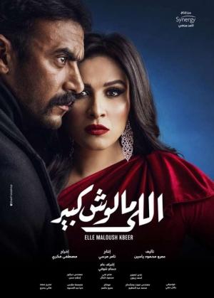 مسلسل اللي مالوش كبير - بطولة ياسمين عبدالعزيز