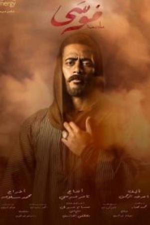 مسلسل موسى الموسم الاول