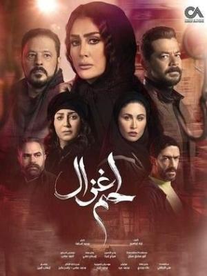 مسلسل لحم غزال الموسم الاول - رمضان 2021