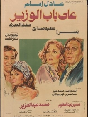 فيلم على باب الوزير - بطولة عادل إمام