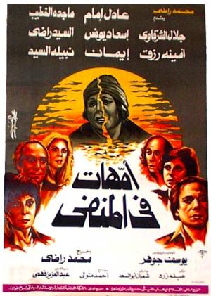 فيلم أمهات في المنفى - بطولة عادل إمام