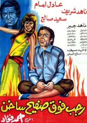 فيلم رجب فوق صفيح ساخن - بطولة عادل امام