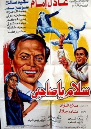 فيلم سلام يا صاحبي  - بطولة عادل إمام