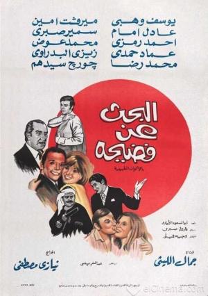 فيلم البحث عن فضيحة 1973 - بطولة عادل امام