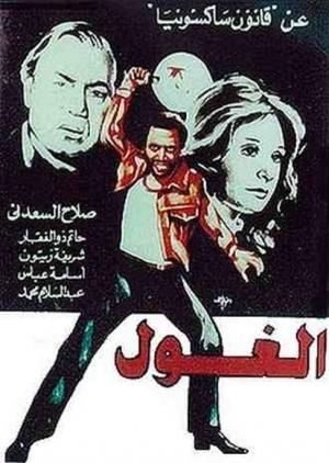 فيلم الغول 1983 - بطولة عادل امام