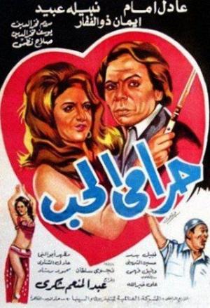 فيلم الكوميديا حرامي الحب 1977