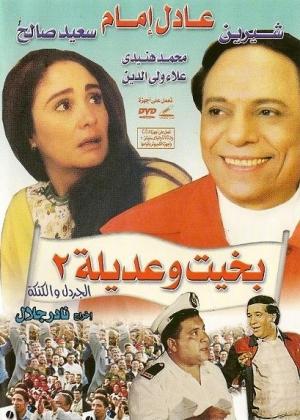فيلم بخيت وعديلة 2: الجردل والكنكة