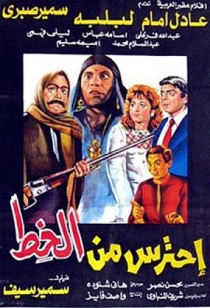 فلم الكوميديا العربي احترس من الخط 1984 بطولة عادل امام