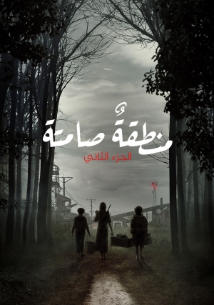 فيلم مكان هادىء Aquiet place 2 2020 مترجم