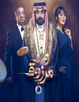 فيلم ولد مرزوق 2021