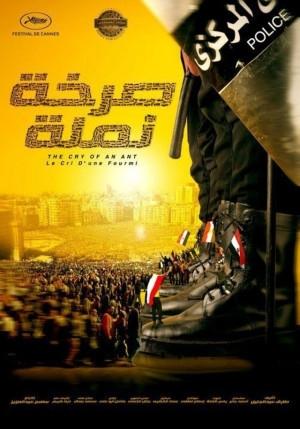 فيلم صرخة نملة 2011