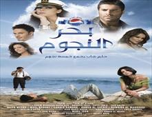 Bahr El-Negoom بحر النجوم