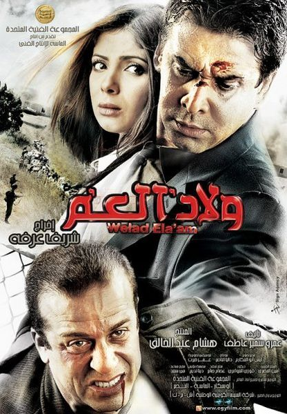 film welad el 3am