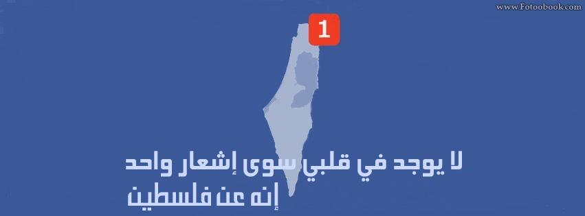 مجموعة صور غلاف كوفر فيس بوك فلسطينية - الجزء الثاني