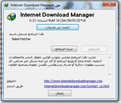 برنامج التحميل Internet Download Manager 6.21 Build 19