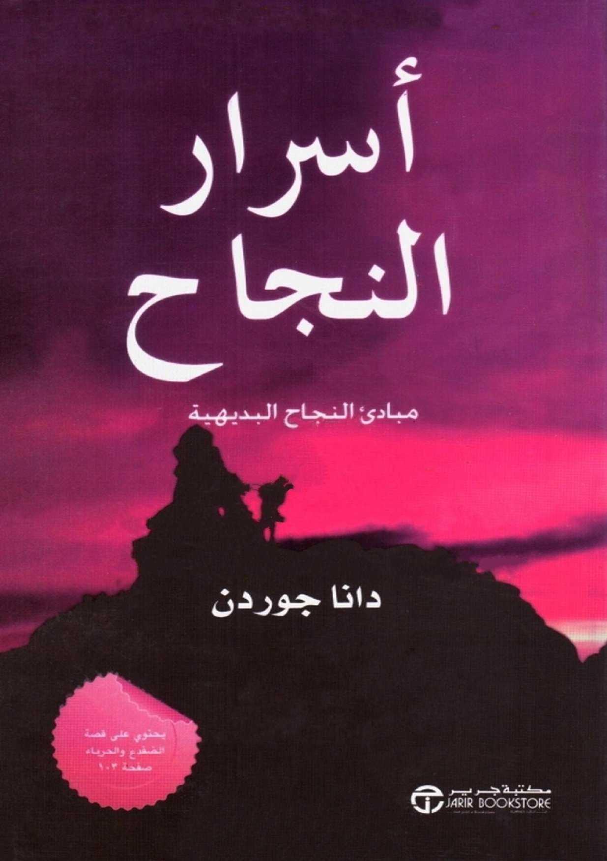 كتاب اسرار النجاح دانا جوردن pdf