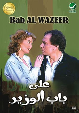 3ala Bab El-Wazeer على باب الوزير