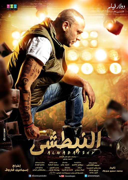 فلم الدراما العربي النبطشي 2014 كامل بجودة عالية