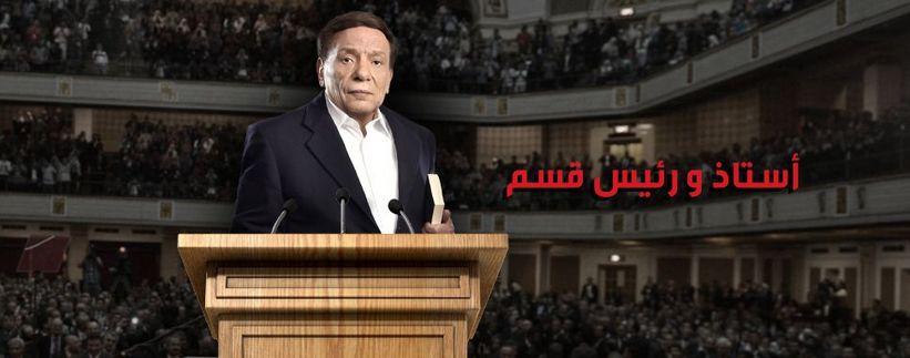 شاهد مسلسل أستاذ ورئيس قسم _ رمضان 2015 مباشر اون لاين