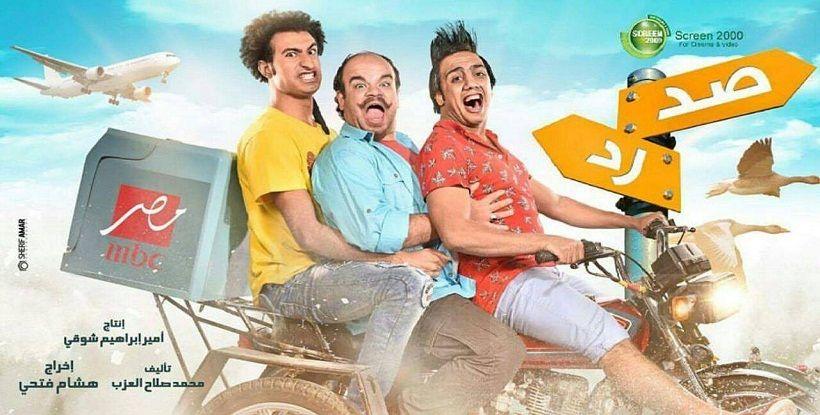 مسلسل الكوميديا العربي صد رد - رمضان 2016
