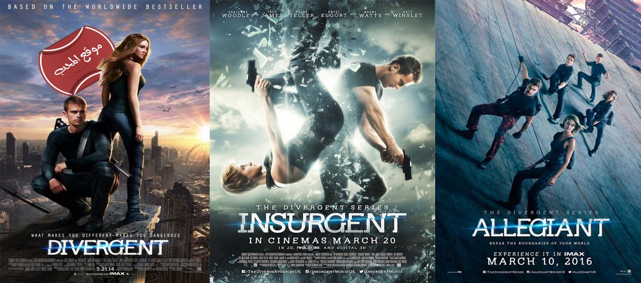 سلسلة افلام الاكشن والخيال العلمي The Divergent Series سلسلة مختلفة
