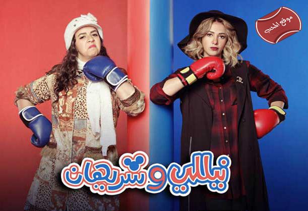 المسلسل الكوميدي نيللي وشيريهان