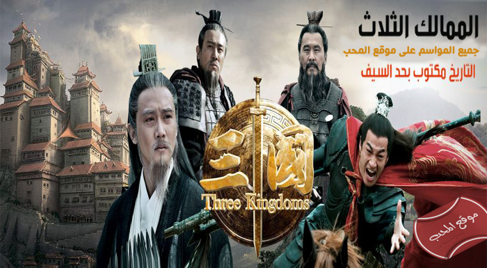شاهد المسلسل التاريخي الممالك الثلاث Three Kingdoms مدبلج باللغة العربية