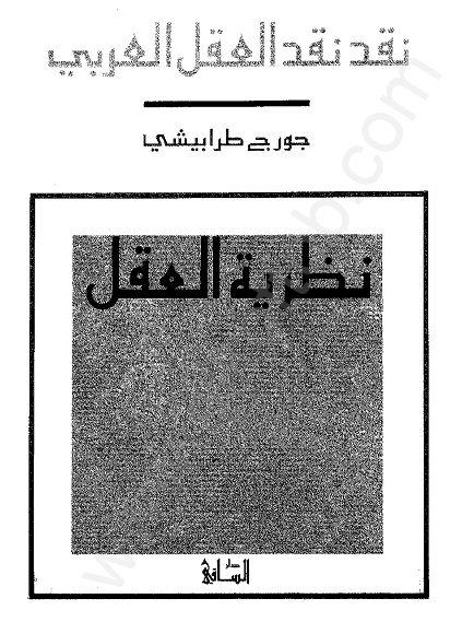 كتاب الشعر الجاهلى لطه حسين pdf
