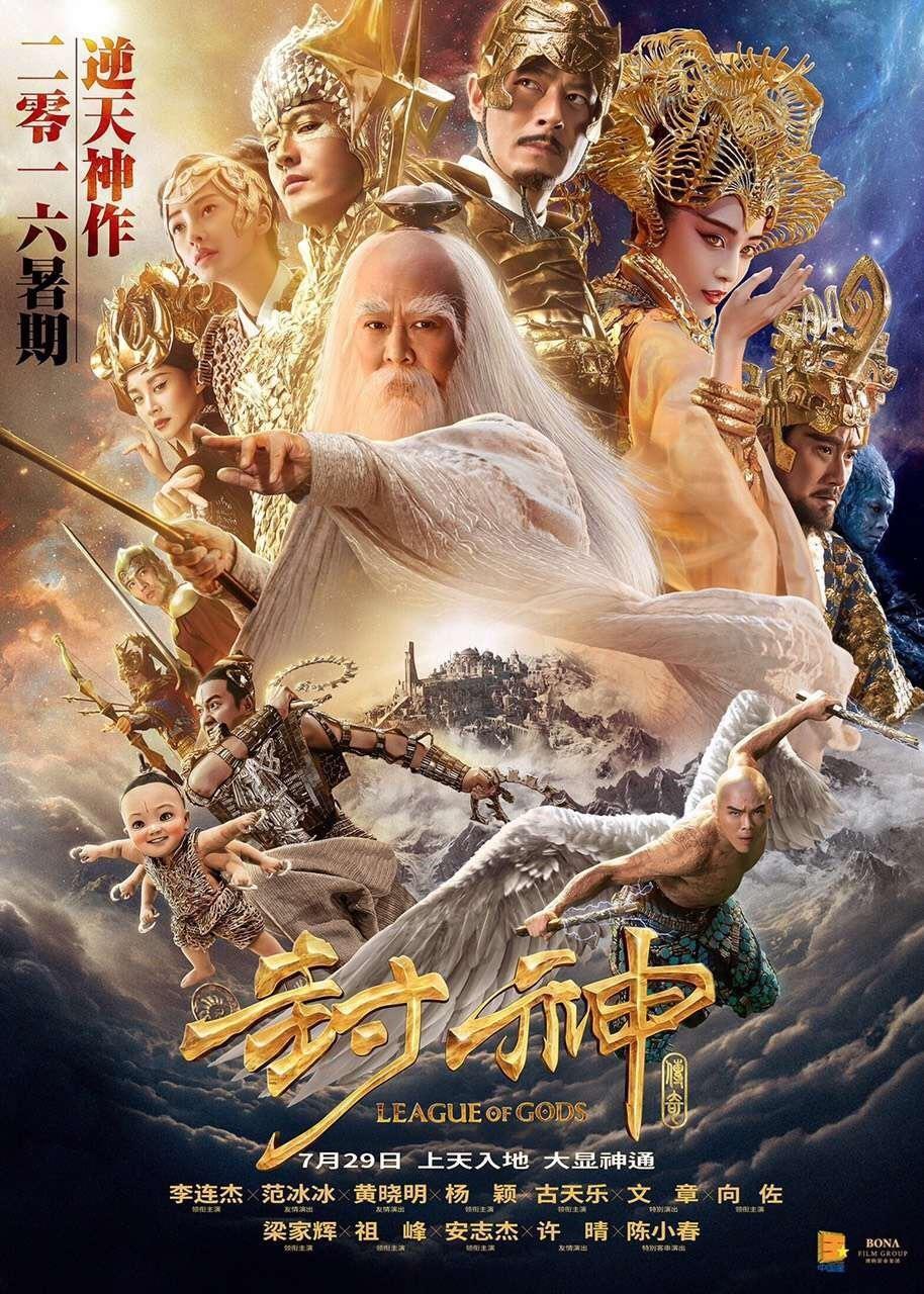 فلم الاكشن والفانتازيا الصيني تنصيب الالهة : League Of Gods 2016 مترجم للعربية