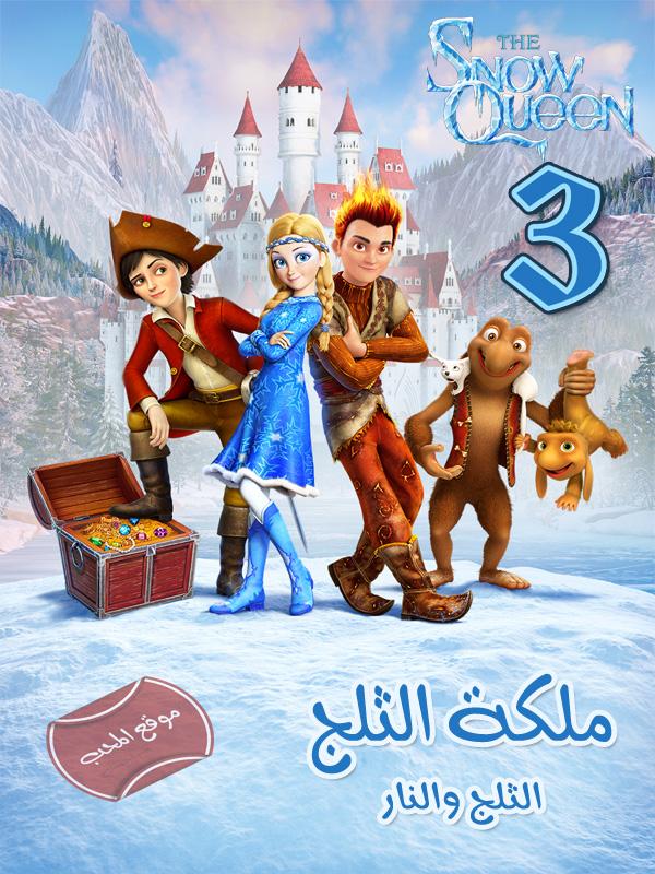 فلم الكرتون ملكة الثلج 3: الثلج والنار The Snow Queen 3: Fire and Ice 2016 مترجم للعربية