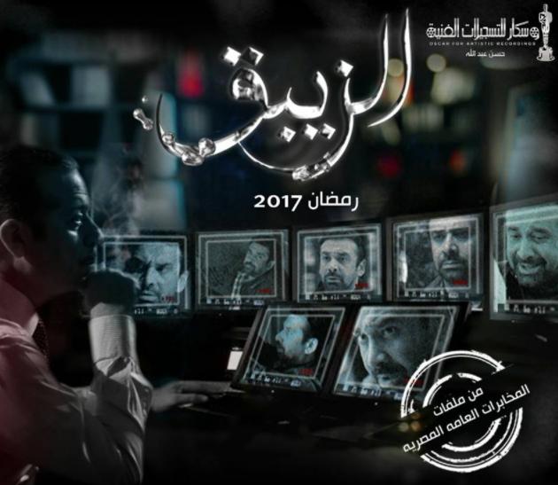 مسلسل المخابرات والجاسوسية الزيبق 2017