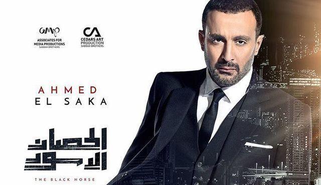 مسلسل الدراما العربي الحصان الاسود بطولة احمد السقا