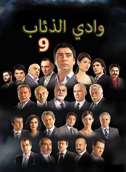 المسلسل التركي وادي الذئاب الجزء التاسع مترجم للعربية