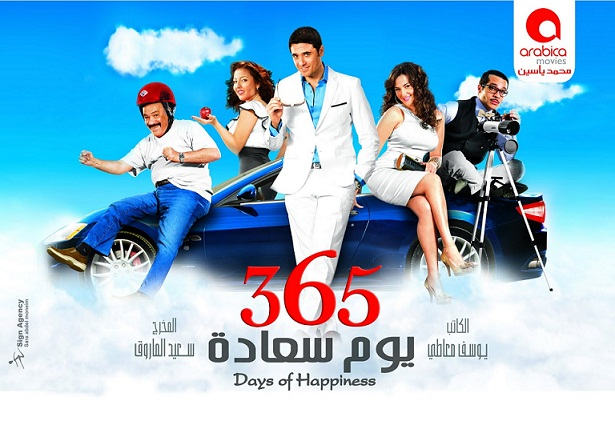 365 Youm S3adah ٣٦٥ يوم سعادة